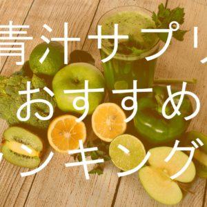 【緑色野菜を摂取するのに効率がいい】口コミが人気の青汁ダイエットおすすめランキングは?
