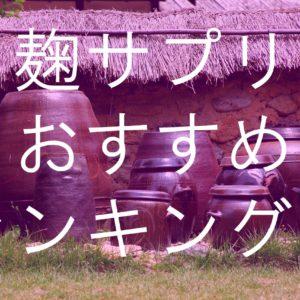【美容アイテムでは定番の米麹】口コミが人気の麹ダイエットおすすめランキングは?