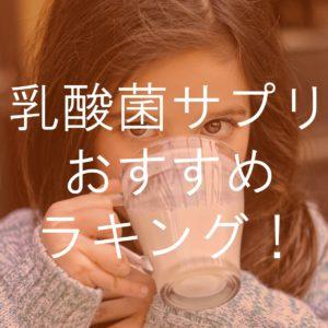 【乳酸菌とビフィズス菌って違う?】口コミが人気の乳酸菌ダイエットおすすめランキングは?