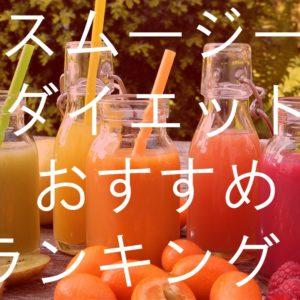 【美味しいフルーツ味で効果ある】口コミが人気のスムージーダイエットおすすめランキングは?