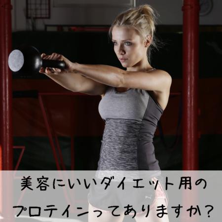 【プロテインとはタンパク質のこと!女性の方に】人気のプロテインダイエット口コミランキング!【置き換えダイエットは必ず痩せる!】