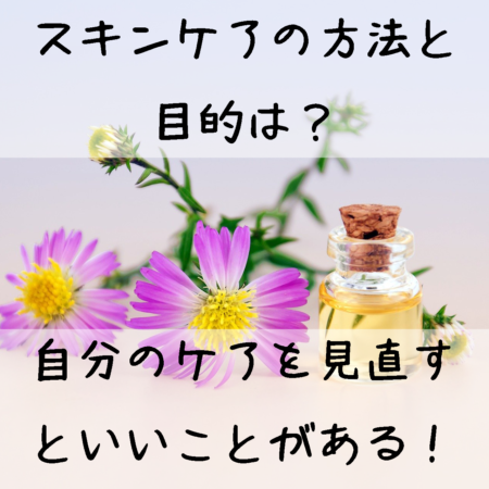 【解説まとめ】人気のスキンケア方法口コミランキング!