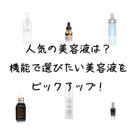 【成分と年齢が重要!】人気の美容液口コミランキング!