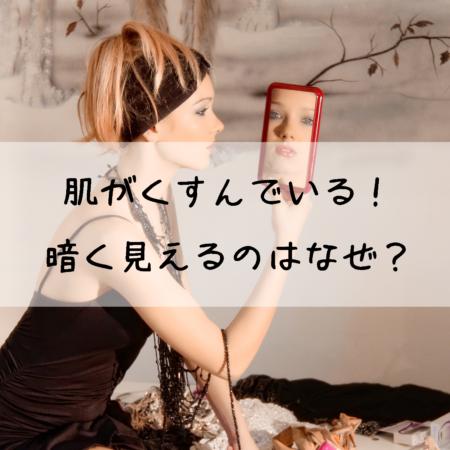 【保湿化粧品がポイント!】人気のくすみ対策口コミランキング!
