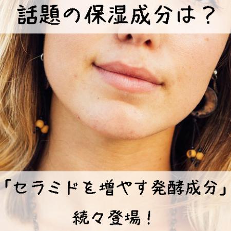 【濃厚化粧水が注目!】人気の保湿ケア口コミランキング!