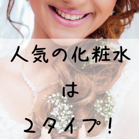 【ローションタイプが多い!】人気の化粧水口コミランキング!