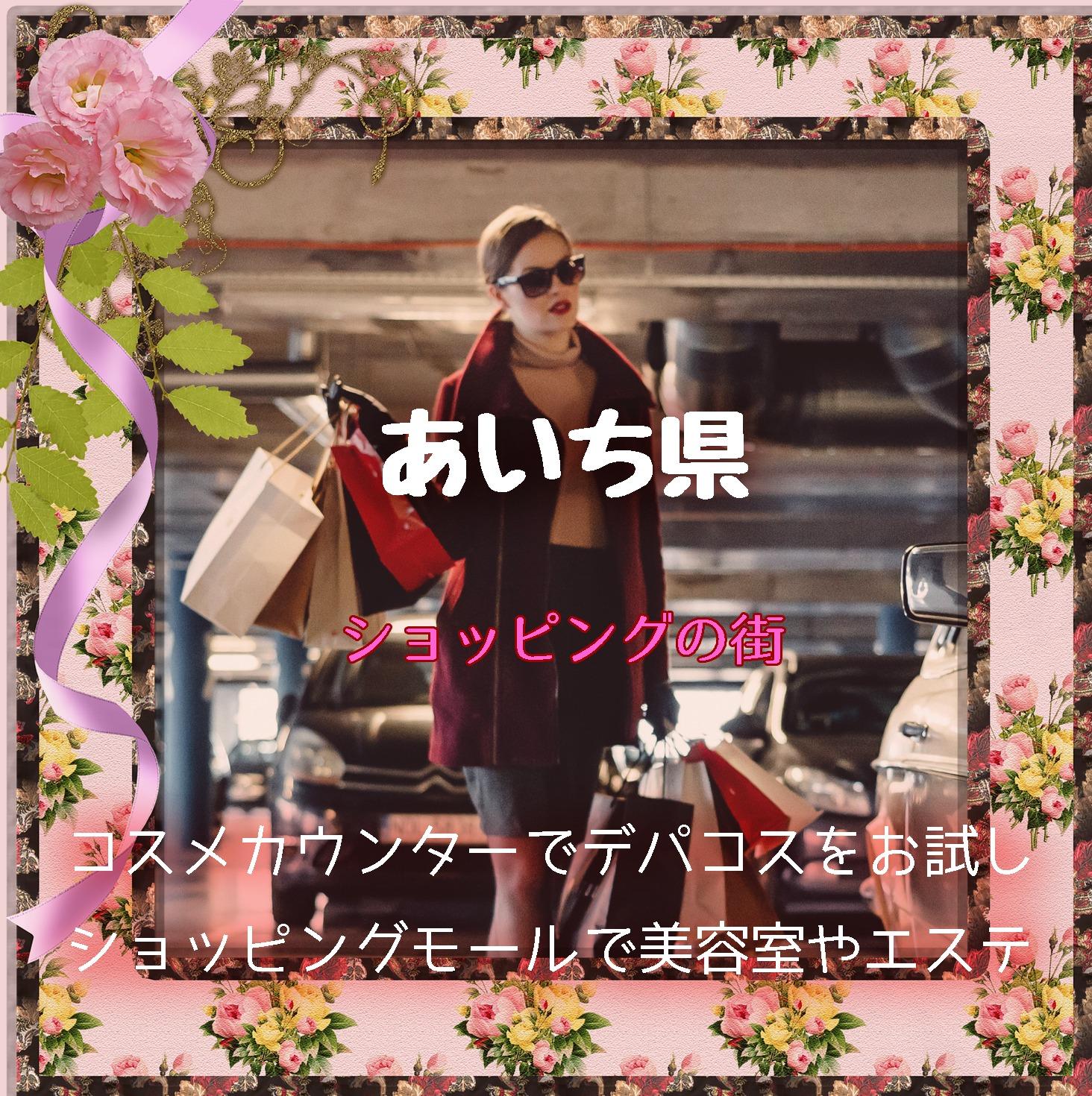 【デパコス買ってサロンに行こう!】愛知県