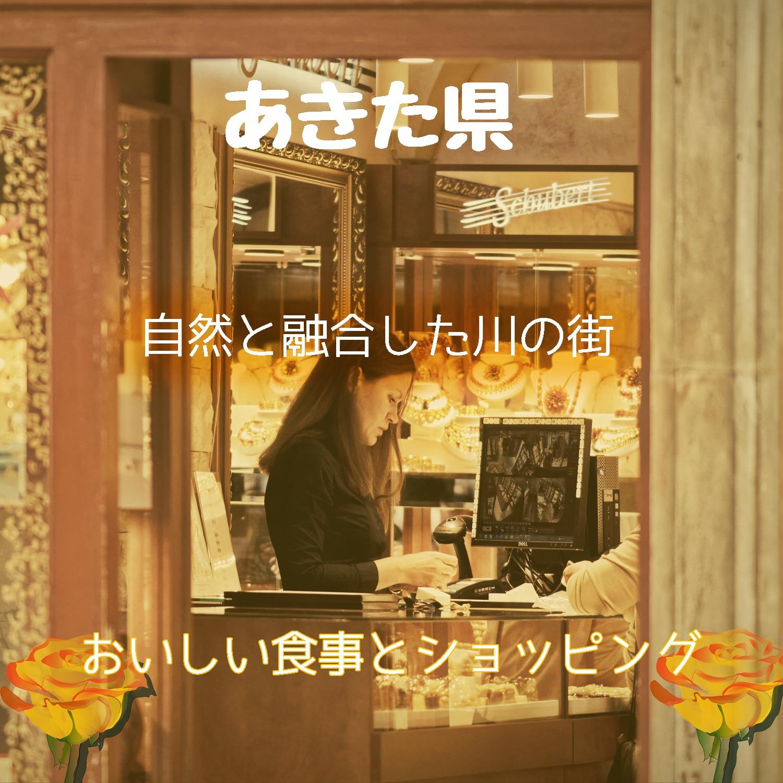 【デパコス買ってサロンに行こう!】秋田県