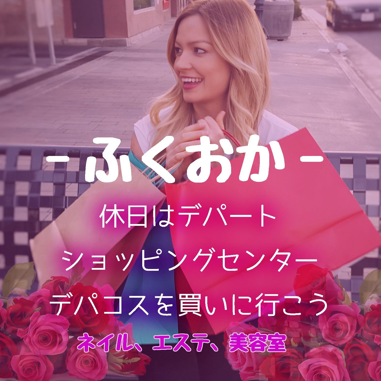 【デパコス買ってサロンに行こう!】福岡県