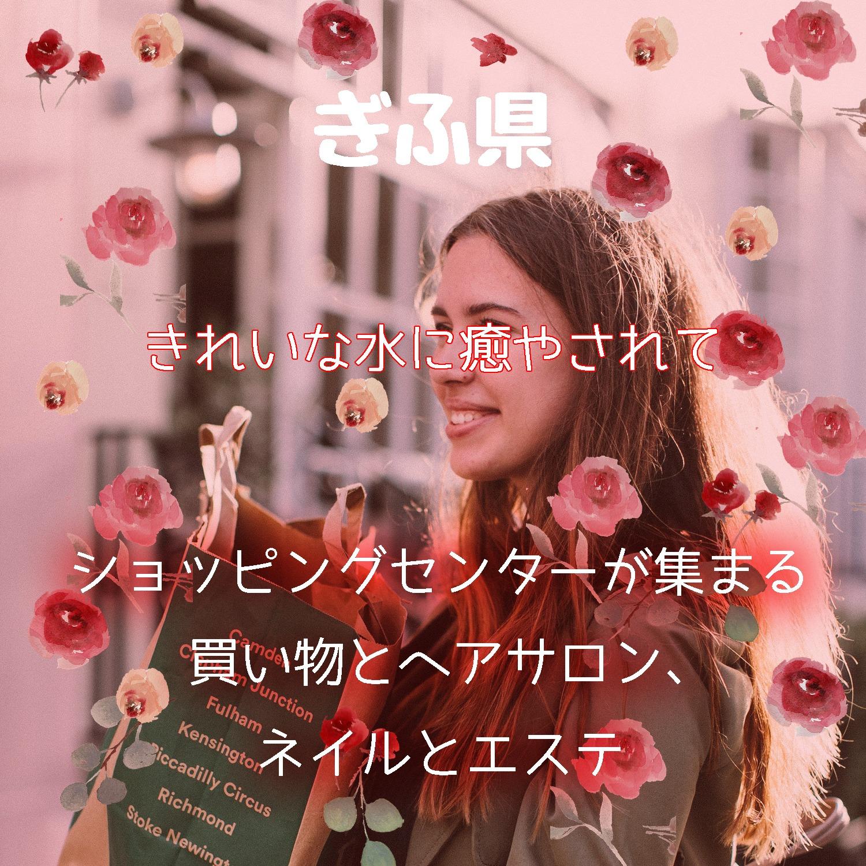 【デパコス買ってサロンに行こう!】岐阜県