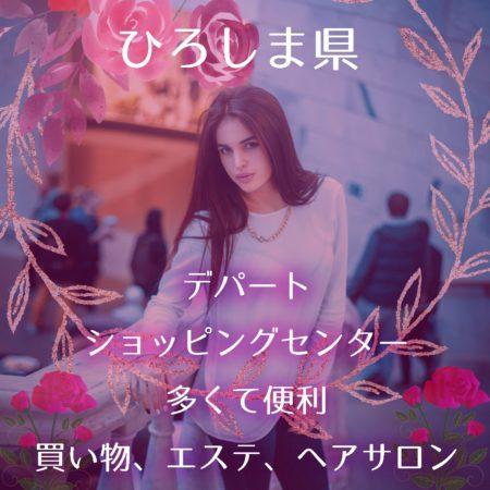 【デパコスを買いに行こう】広島県のデパート一覧やショッピングセンターは?脱毛、ヘアサロン、ネイル、エステも行きたい!