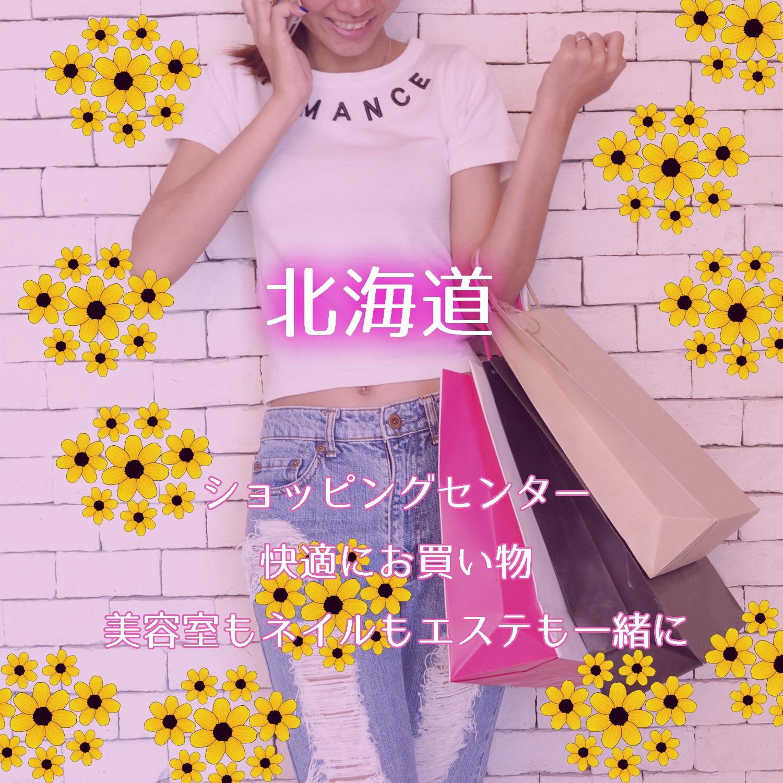 【デパコス買ってサロンに行こう!】北海道