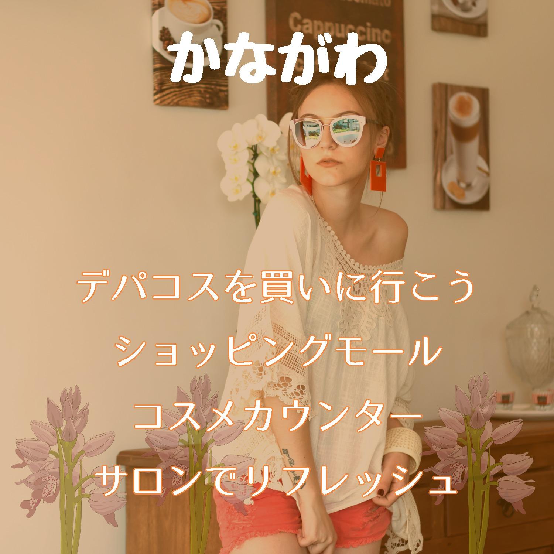【デパコス買ってサロンに行こう!】神奈川県