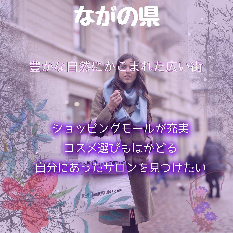 【デパコス買ってサロンに行こう!】長野県