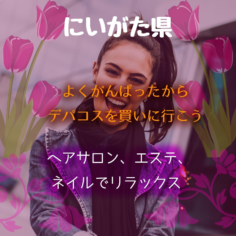 【デパコス買ってサロンに行こう!】新潟県
