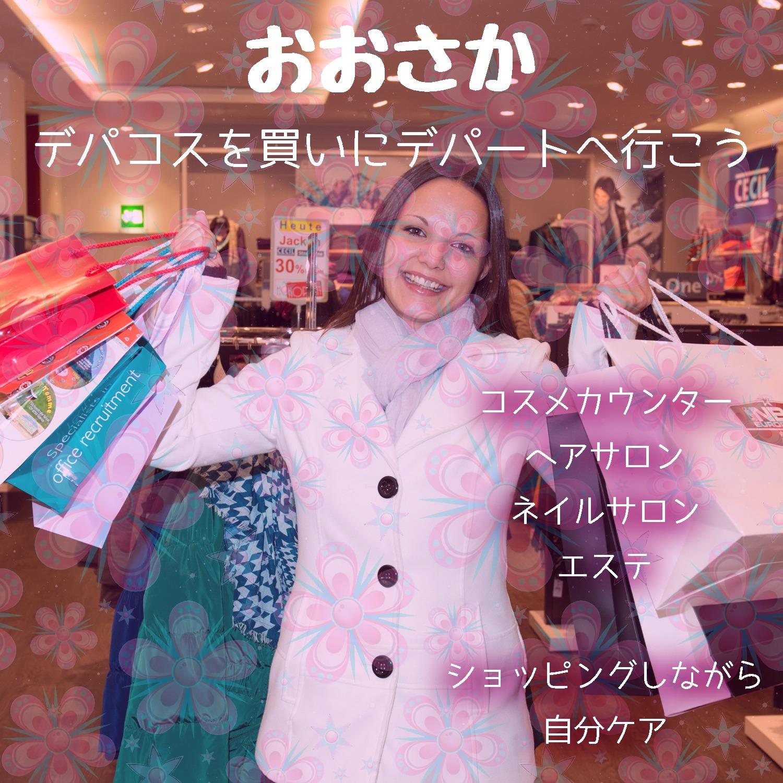 【デパコス買ってサロンに行こう!】大阪府