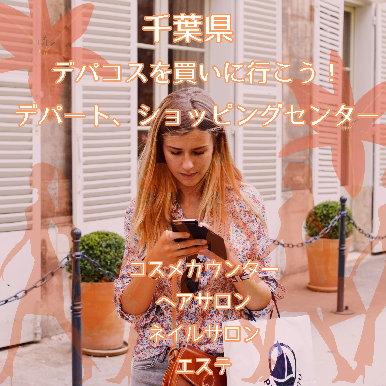 【デパコス買ってサロンに行こう!】千葉県