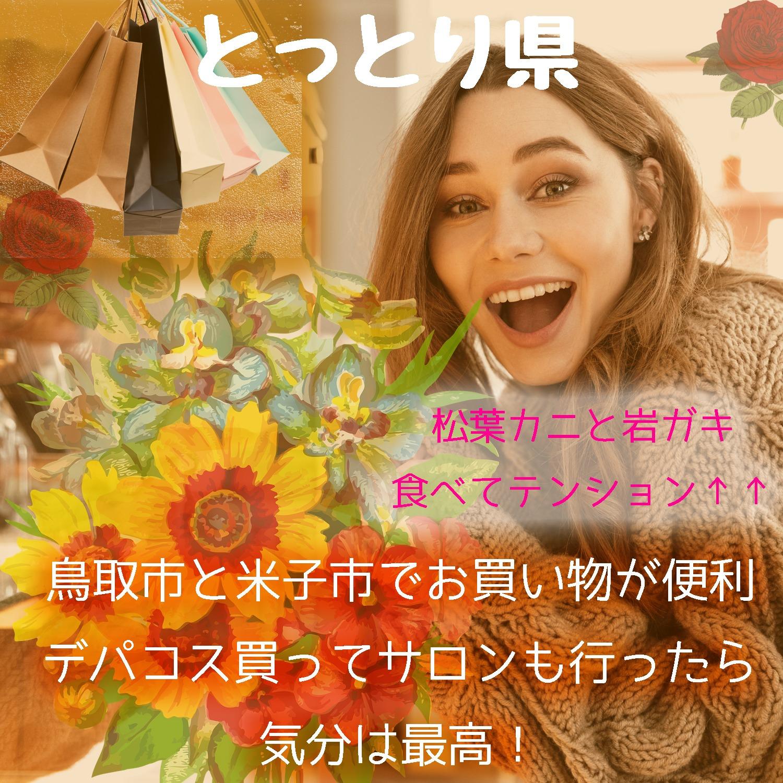 【デパコス買ってサロンに行こう!】鳥取県