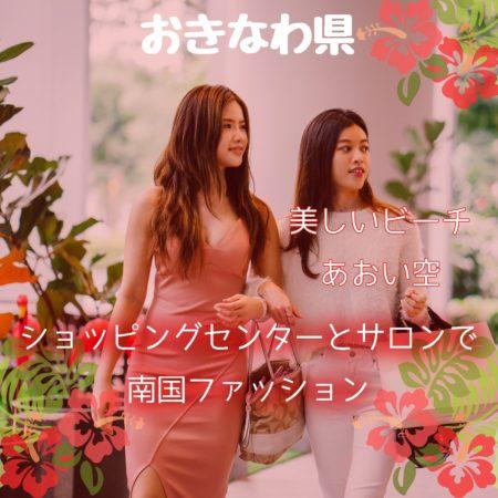 【デパコスを買いに行こう】沖縄県のデパート一覧やショッピングセンターは?脱毛、ヘアサロン、ネイル、エステも行きたい!