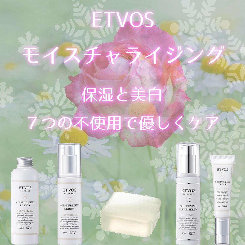 【保湿の重ね塗り!】エトヴォス ETVOS 保湿ケアラインお試しセット