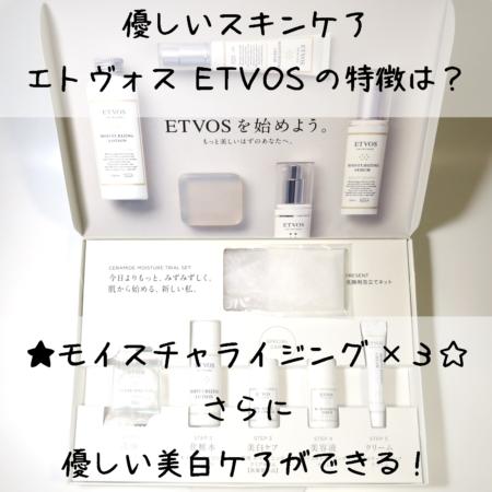 【保湿の重ね塗り!】エトヴォス ETVOS 保湿ケアラインお試しセットの口コミや効果を写真ブログでレビュー!
