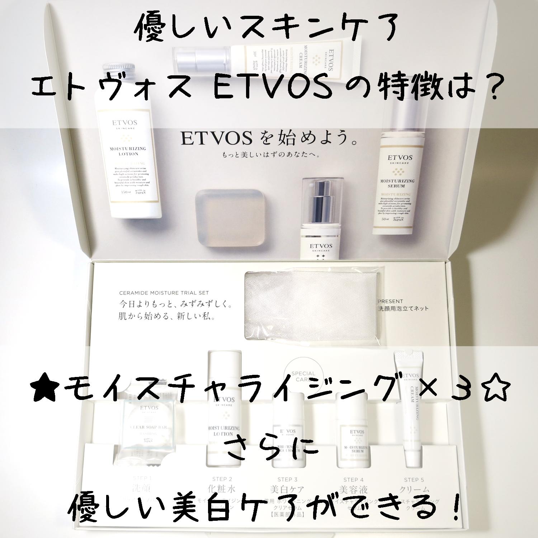 エトヴォス ETVOS - cover