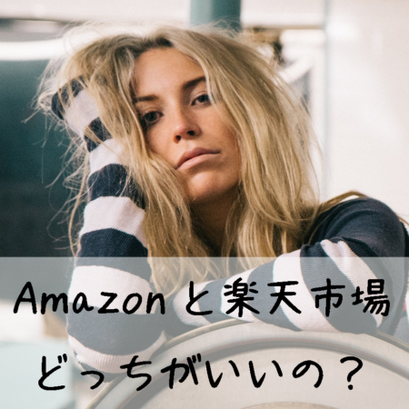 スキンケア化粧品を買うならAmazonと楽天市場のどっちがいい?