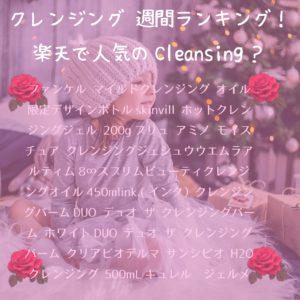 【週間ランキング】売れてるクレンジングランキング!【2019.12.8時点】