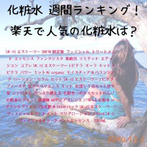 【週間ランキング】売れてる化粧水は?【2019.12.7時点】