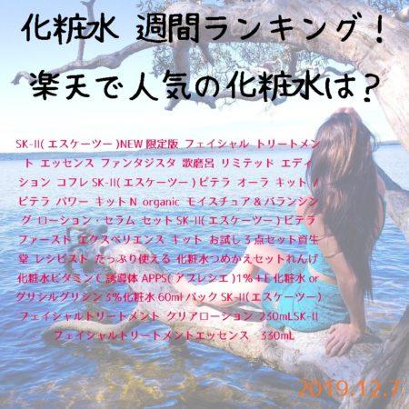 【週間ランキング】ネットショプで人気の化粧水ランキング!【2019.12.7時点】