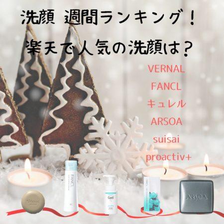 【週間ランキング】ネットショップで人気の洗顔ランキング!【2019.12.8時点】
