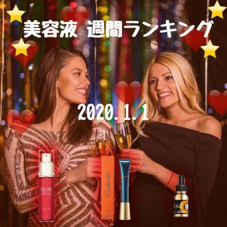 【週間ランキング】ネットショップで人気の美容液ランキング!【2020.1.1時点】