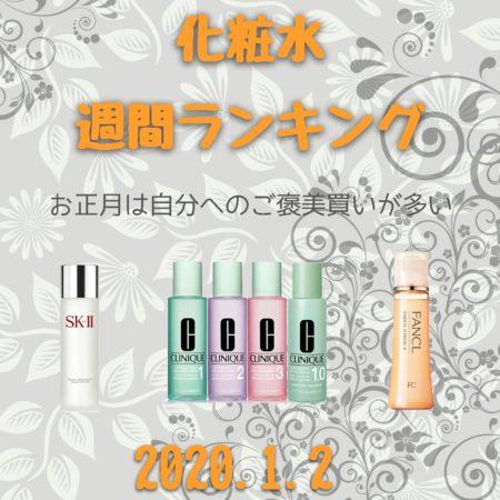 【週間ランキング】ネットショプで人気の化粧水ランキング!【2020.1.2時点】
