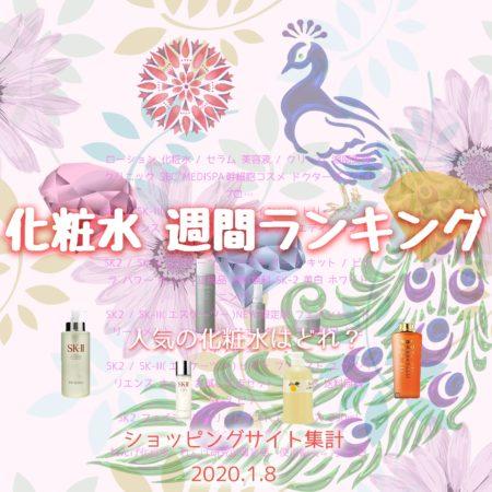 【週間ランキング】ネットショップで人気の化粧水ランキング!【2020.1.8時点】