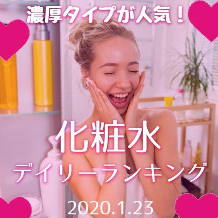 【今売れてるスキンケアは?】ネットショップで人気の化粧水ランキング!【2020.1.23時点】
