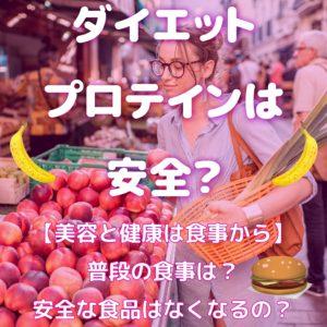 【美容と健康は食事から】ダイエットプロテインは安全?普段の食事は?安全な食品はなくなるの?