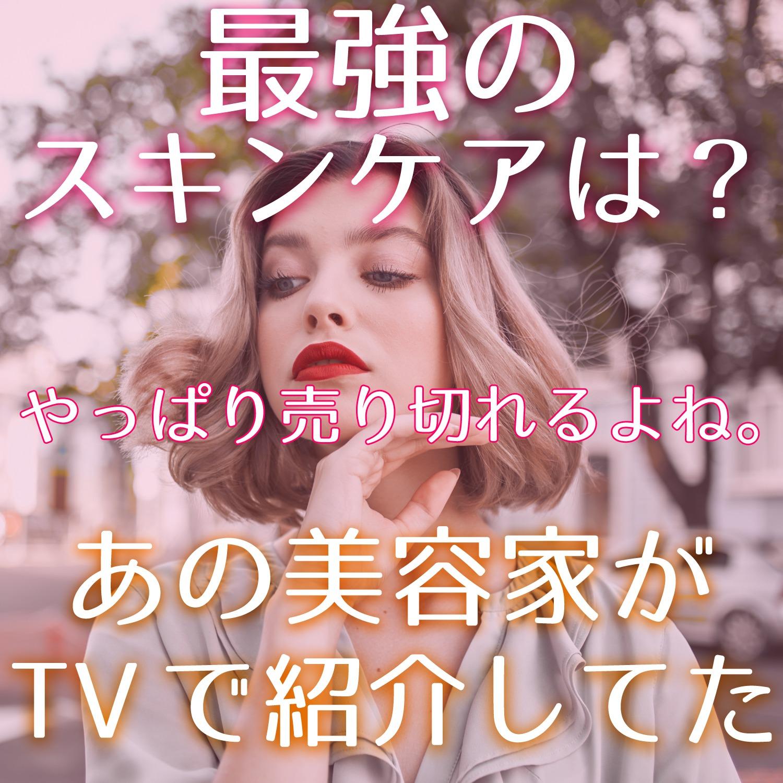 【売り切れ確実】美容家IKKO(イッコー)さんがおすすめしてた最強のスキンケア化粧品は?