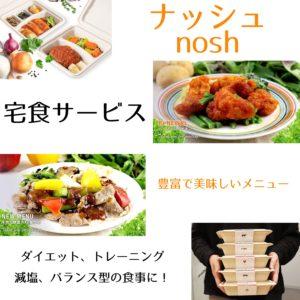 ナッシュ noshの特徴と口コミや評判と実感できそうな効果をレビュー