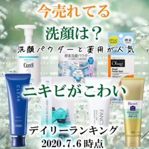【注目の売れ筋は?洗顔で一番の悩みはニキビ】口コミが人気の洗顔料おすすめランキングは?