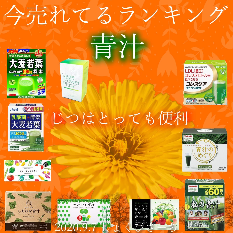 【デイリーランキング】今売れてる青汁ランキング!【2020.9.7時点】