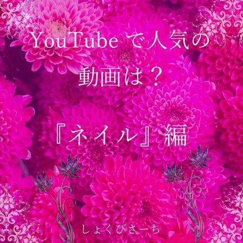 本日のYouTube人気動画 -『ネイル』