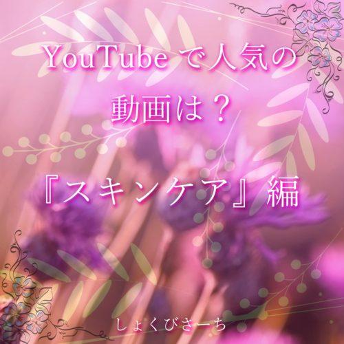 本日のYouTube人気動画 -『スキンケア』